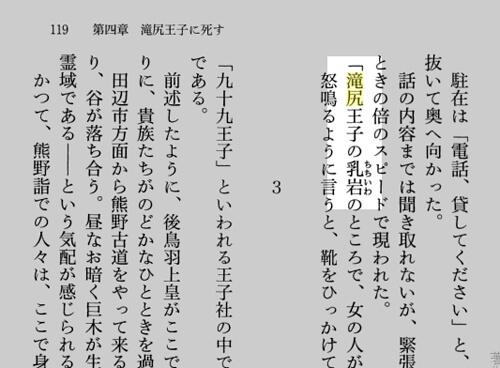 """内田康夫の「熊野古道殺人事件」です。""""乳岩""""とは、何なんでしょう?"""