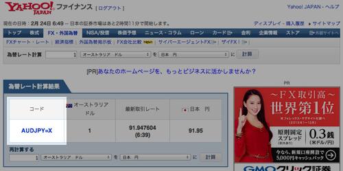 """""""日本円 オーストラリアドル 為替""""で検索して、見つけました。"""