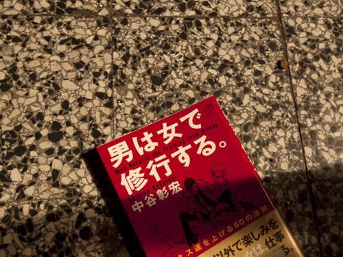 中谷彰宏「男は女で修行する。」