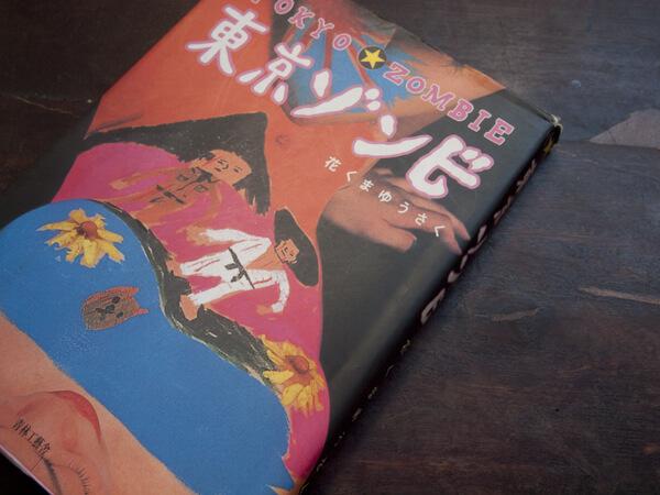 暇だから、漫画を読む。 花くまゆうさく「東京ゾンビ」