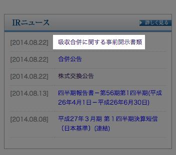 スクリーンショット 2014-09-26 9.46.27