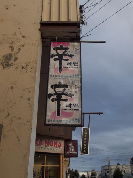 インスタントラーメンの「辛ラーメン」が、一杯US$8もする隠れた名店。