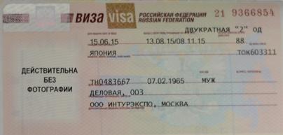 これがロシアビザ。二回出入国できる90日。29,800円。取得までに約二週間。