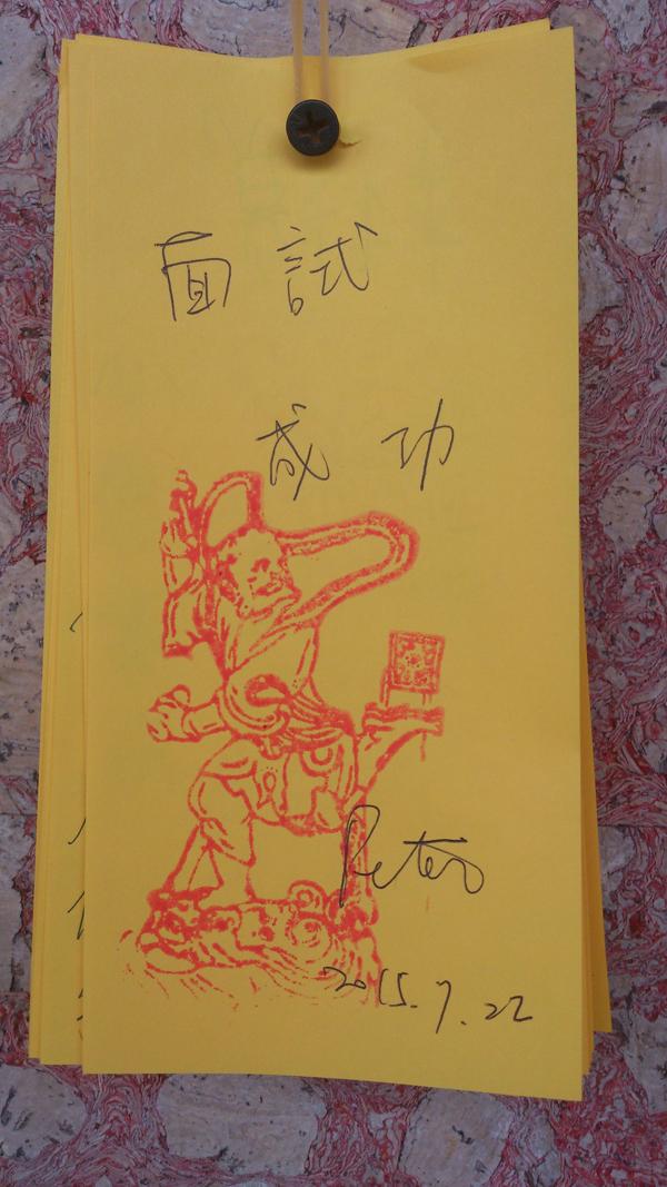 1976年に建立された、孔子廟。 黄色い紙に願いを書きます。