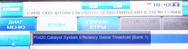 メッセージは、P0420 CATALYST SYSTEM EFFISIENCY BELOW THRESHOLD (BANK1) 訳すると、入口の下の触媒効率、ですかね。