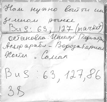 宿のオーナー、サオレが書いてくれたバスの乗り方。ロシア語だけど、これだけが頼りです。