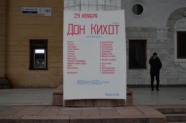 11月29日は、キルギスバレエ団のドンキホーテです。一番高くても450ソム(764円)。安い!