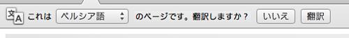 「翻訳しますか?」と訊くので、お願いしたら